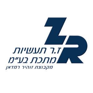 עיצוב לוגו ז.ר. תעשיות מתכת