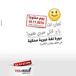 עיצוב קמפיין לפייסבוק