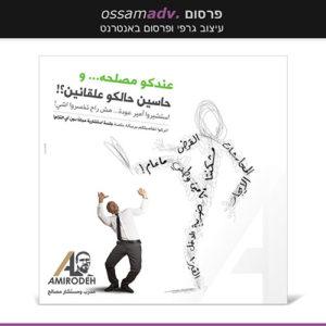 עיצוב פוסט במסגרת קמפיין