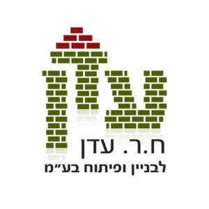 עיצוב לוגו ח.ר. עדן לבניין