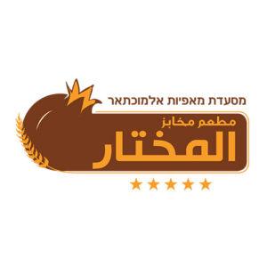 עיצוב לוגו מסעדת אלמוכתאר