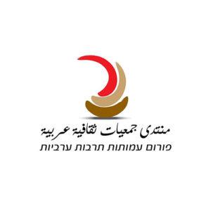 עיצוב לוגו פורום עמותות תרבות ערביות