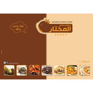 עיצוב פלייסמנט למסעדה