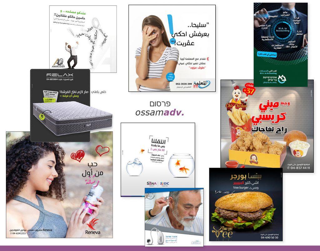 אוסאמאדב פרסום למגזר הערבי